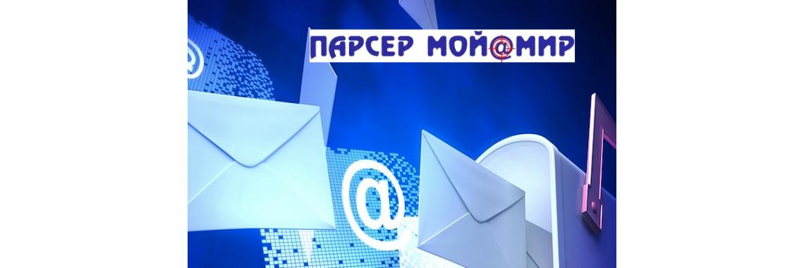 парсер e-mail
