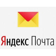 Регистратор почт яндекс